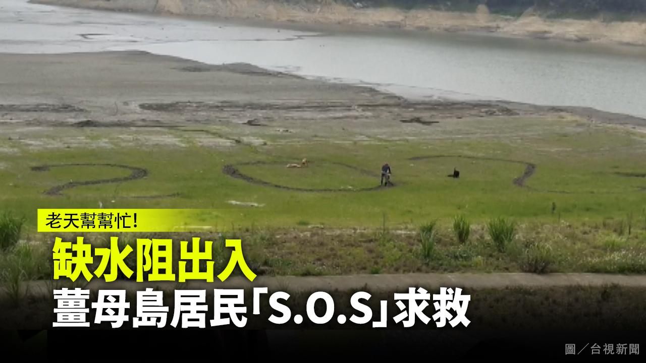 缺水阻出入 薑母島居民「S.O.S」字樣求救