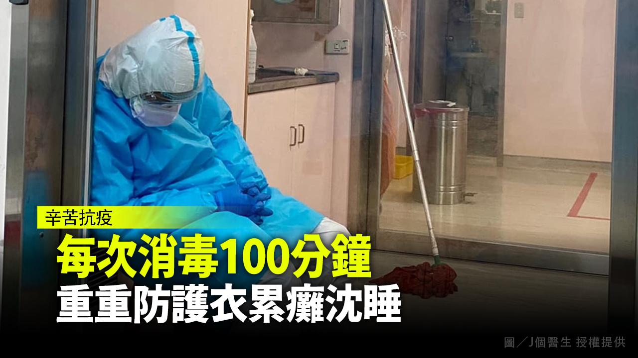 清潔員著厚重防護衣 每次消毒100分鐘起跳累癱