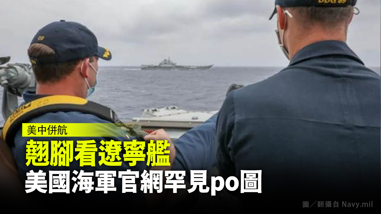 翹腳看遼寧艦  美國海軍官網罕見PO圖