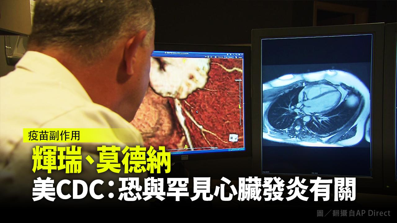 接種輝瑞、莫德納 美國CDC:恐與罕見心臟發炎有關