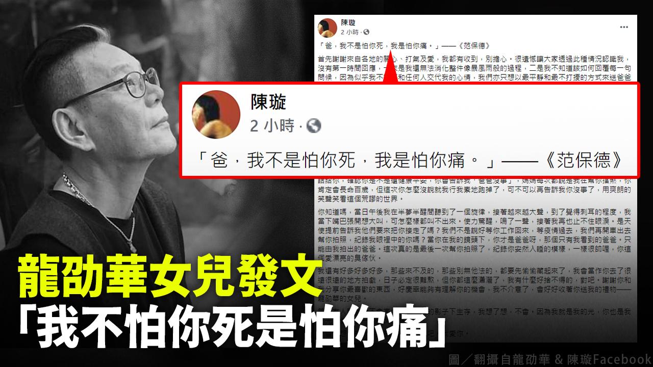 龍劭華突猝逝 女兒陳璇感性發文「好想再抱抱你」