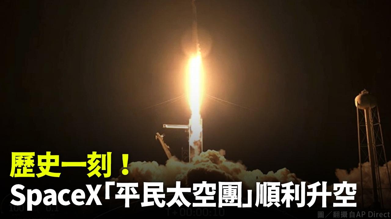 歷史一刻!SpaceX「平民太空團」順利升空