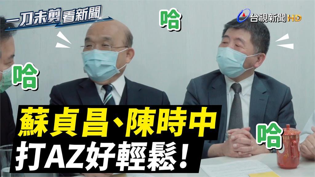 蘇貞昌 、陳時中帶頭打AZ疫苗 對鏡頭比讚 態度輕鬆。圖/台視新聞