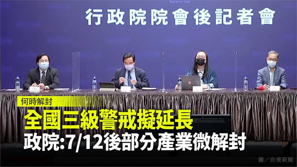 行政院宣布,全國三級警戒擬延長。圖/翻攝自台視新聞