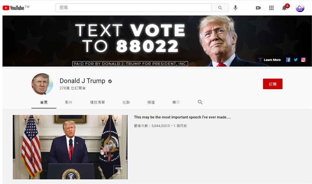 影音平台YouTube禁止川普帳號上傳影片。圖:翻攝自YouTube