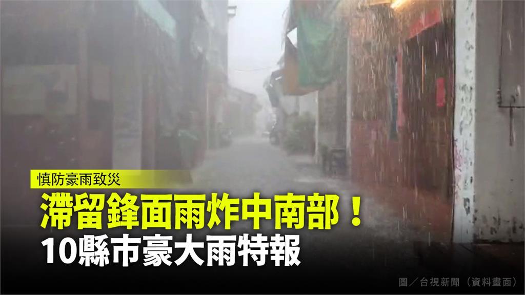 今滯留鋒面影響,中南部及台東需留意強降雨。圖/台視新聞