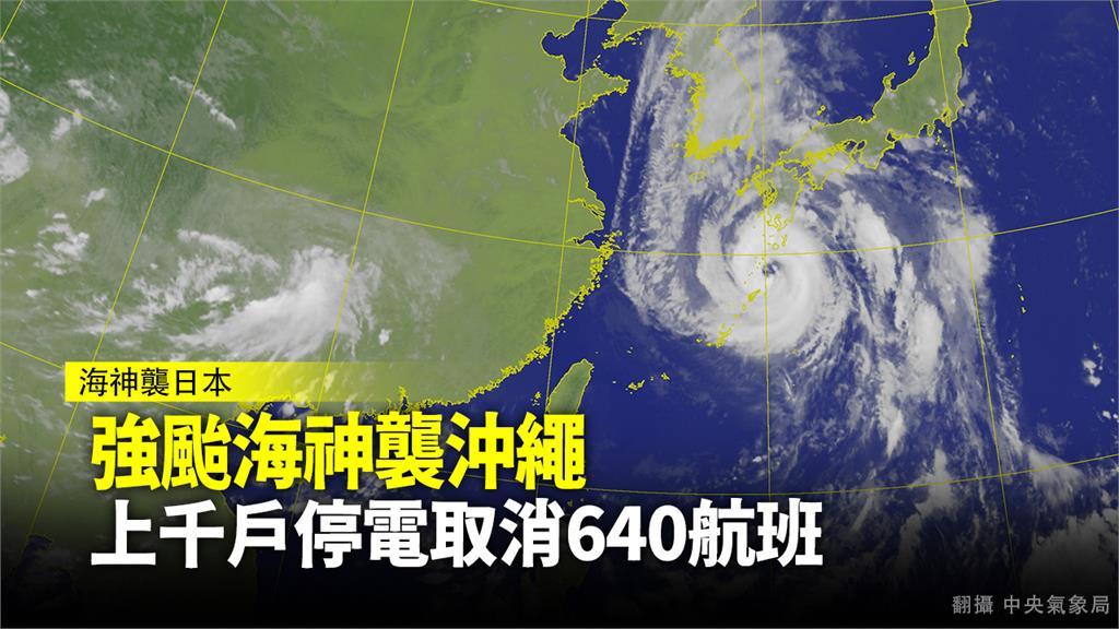 受到海神颱風影響,那霸機場6日取消640趟往返沖繩 九州航班。圖:翻攝自中央氣象局