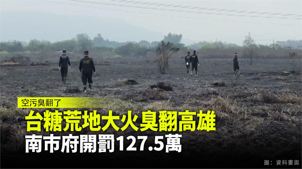 台南一處台糖閒置的農地昨天發生大火,濃煙更波及高雄,空氣中瀰漫焦臭味。圖:台視新聞