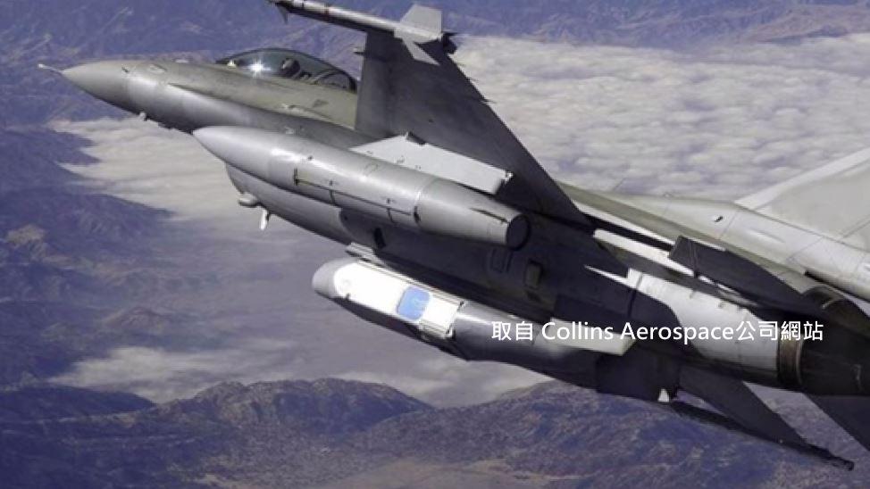 台美簽約6套新式偵照莢艙。圖/翻攝自Collins Aerospace公司網站