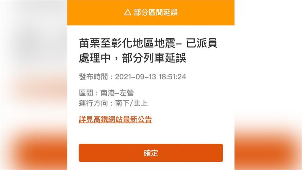 受地震影響,高鐵部分列車延誤。圖/翻攝自台灣高鐵APP