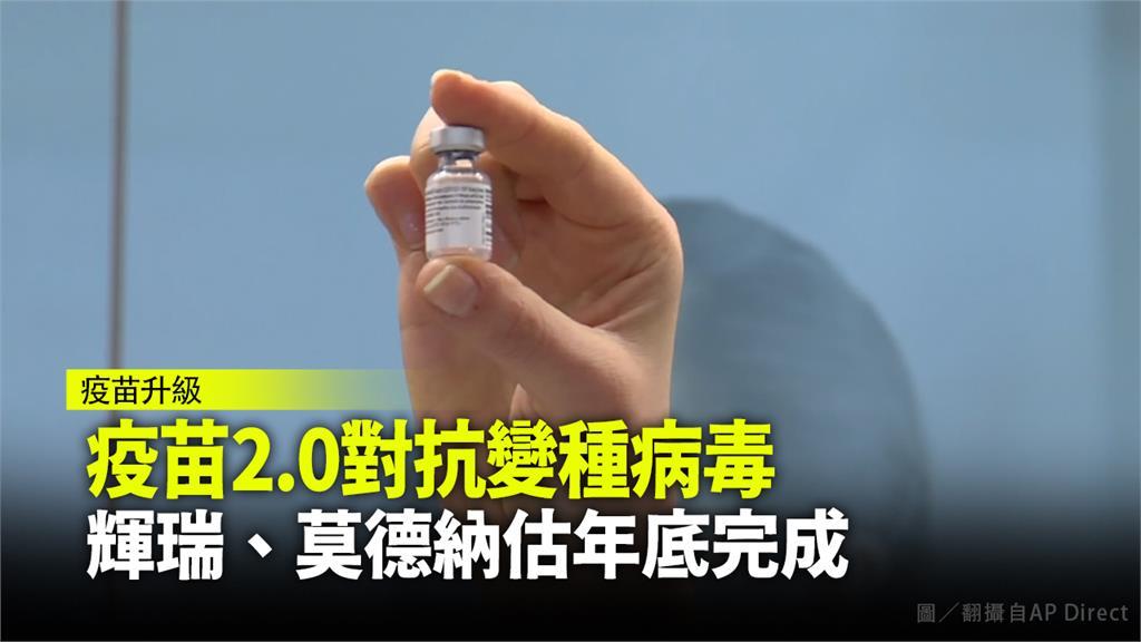 莫德納、輝瑞將有望最快成功「疫苗2.0」,加強對變異株的保護力。圖:翻攝自AP Direct