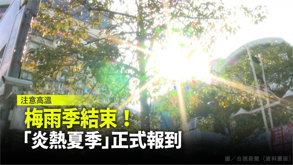 週四夏季將至,天氣會十分炎熱。圖/台視新聞(資料照)
