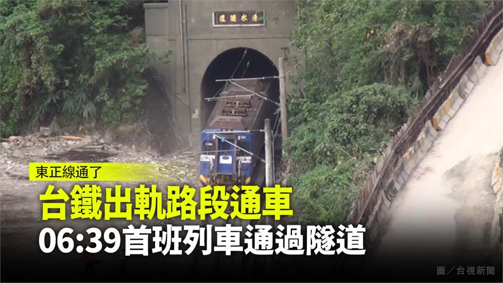 4102次區間車6時39分通過清水隧道。圖/台視新聞