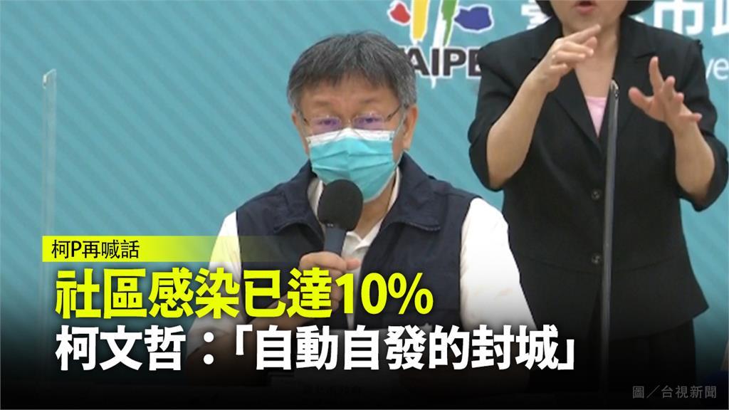 柯文哲呼籲,面對嚴峻疫情應進行「自動自發封城」。圖/台視新聞