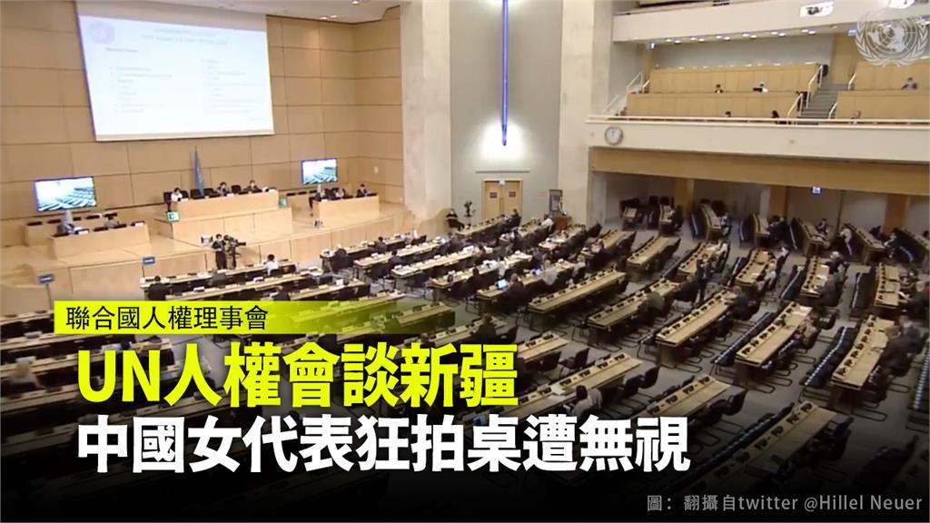 中國代表在聯合國人權理事會上拍桌阻止人權組織針對新疆再教育營進行發言。圖:台視新聞