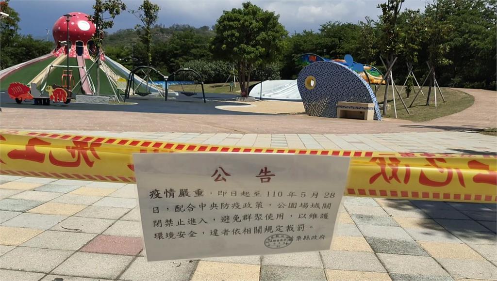 苗栗三大親子公園關閉。圖/台視新聞