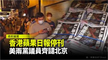 香港蘋果日報停刊 美國2黨議員齊譴北京