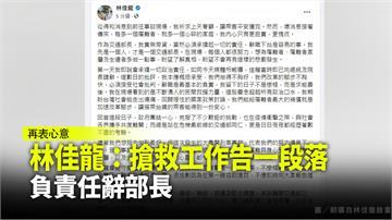 林佳龍:搶救工作暫告一段落 負責任辭部長
