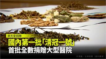 國內第一批「台灣清冠一號」順天堂首批全數捐贈大型...