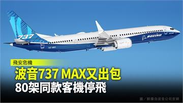 波音737 MAX又出包 80架同款客機停飛