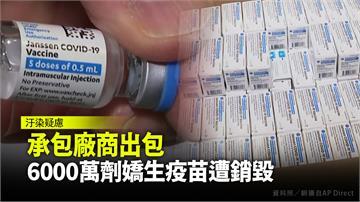 承包廠商出包 6000萬劑嬌生疫苗遭銷毀