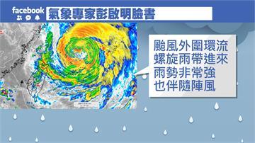 颱風外圍環流「螺旋雨帶」!為北台灣注驚人雨量