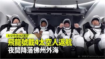 飛龍號載4太空人返航 夜間降落佛州外海