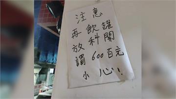 國文老師哭哭!鄰居貼公告「13字錯8字」