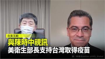 與陳時中視訊  美衛生部長支持台灣取得疫苗