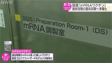 日本加緊研發國產疫苗 採用mRNA技術
