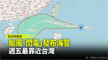 閃電颱風發布海上颱風警報  週五最靠近台灣