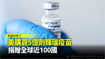 美國購買5億劑輝瑞疫苗 捐贈全球100國