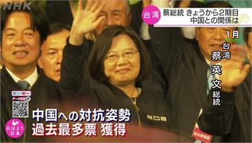 蔡總統今就職 NHK讚台防疫有成國際肯定