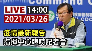 疫情最新報告 指揮中心14:00召開臨時記者會