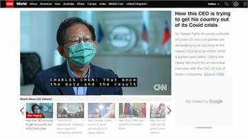 CNN獨家訪高端疫苗廠 總經理對疫苗掛保證
