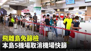 5機場往離島旅客 交通部民用航空局:20日起免篩檢