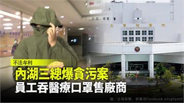 內湖三總爆貪污案 員工吞醫療口罩售廠商