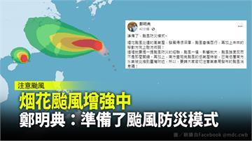 「烟花」颱風增強中  鄭明典:準備了颱風防災模式