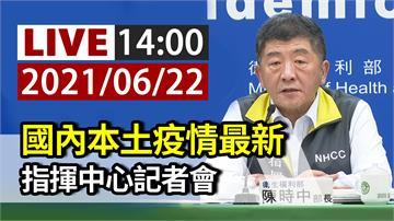 國內本土疫情最新 指揮中心14:00記者會