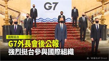 G7外長會後公報 強烈挺台參與國際組織