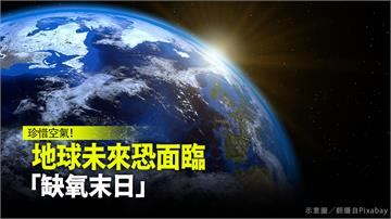 太陽變熱!研究:地球未來恐面臨缺氧末日