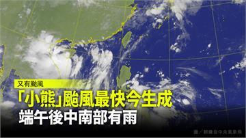 「小熊」颱風最快今生成 端午後中南部有雨
