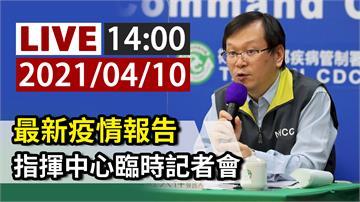 AZ疫苗有望4月底開放自費接種 指揮中心14:0...