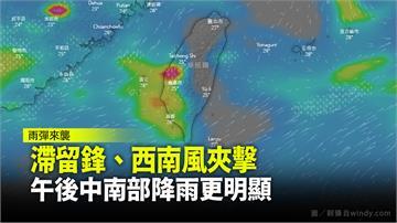 滯留鋒、西南風夾擊 午後中南部降雨更明顯