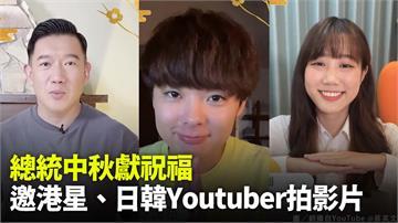 總統蔡英文中秋獻祝福 邀港星、日韓Youtube...
