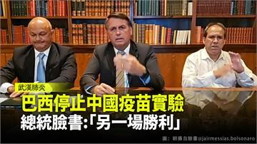 巴西停止中國疫苗實驗 總統臉書:「另一場勝利」
