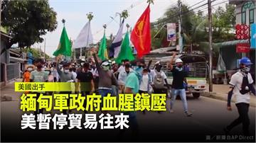 緬甸軍政府血腥鎮壓 美暫停貿易往來