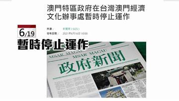 澳門關閉駐台辦原因曝光 學者:北京在背後操作