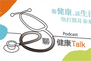 新年度新企劃 「e聊健康Talk」跟你聊健康、談...