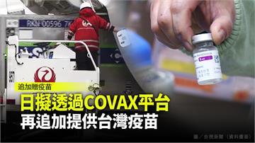 日擬透過COVAX平台追加提供台疫苗  外交部致...